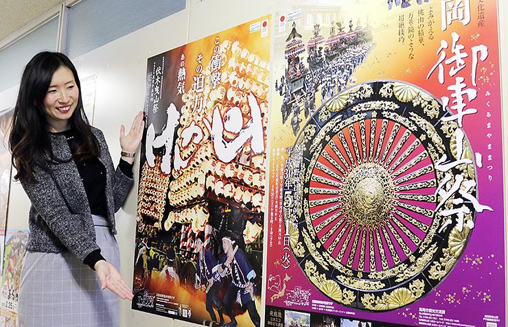 高岡御車山祭(右)と伏木曳山祭のポスター