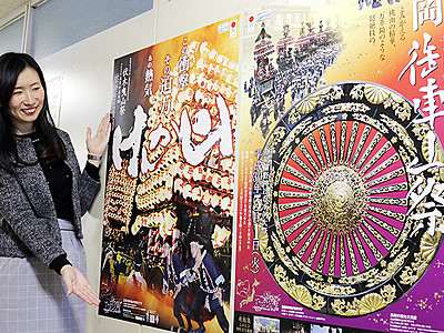 高岡御車山・伏木曳山祭ポスター完成 首都圏PR強化