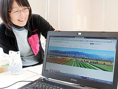 写真映えサイト100選に 朝日町観光協会ホームページ