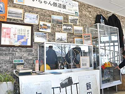 飯田線の歴史物語る100点展示 開業100周年の飯島駅前