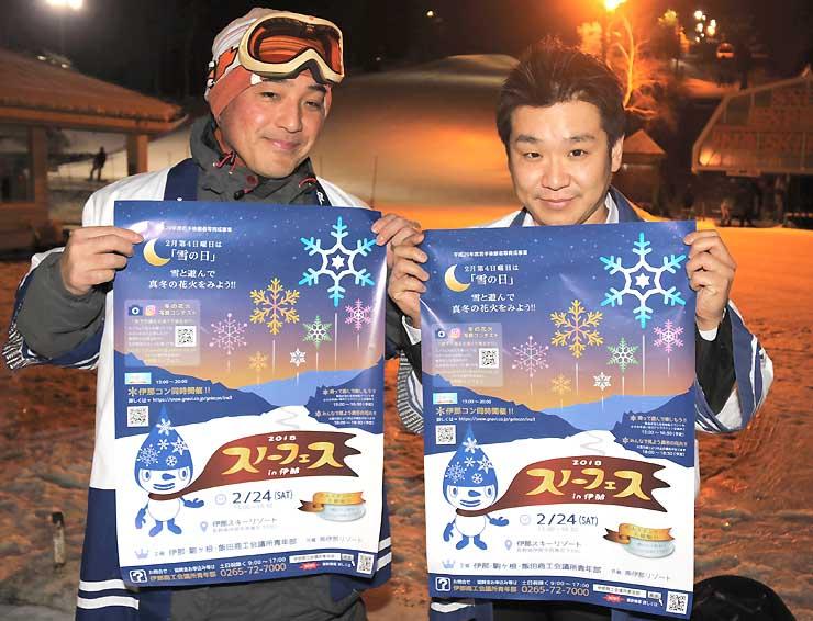 中央道伊那スキーリゾートで「スノーフェス」をPRする千野さん(右)ら