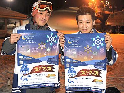伊那谷、冬の魅力発信 伊那のスキー場で24日催し