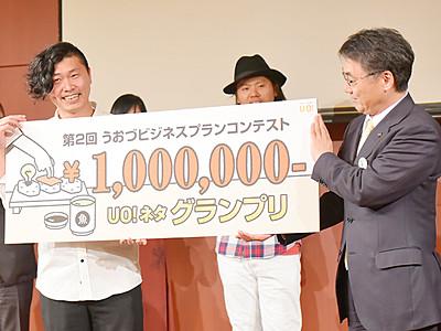 窪田さんグランプリ うおづビジネスプランコンテスト