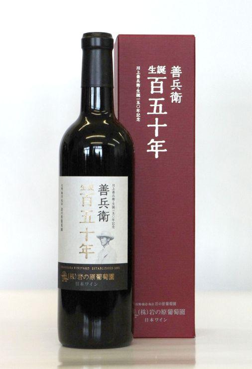 岩の原葡萄園の創業者・川上善兵衛の生誕150年を記念して発売するワイン