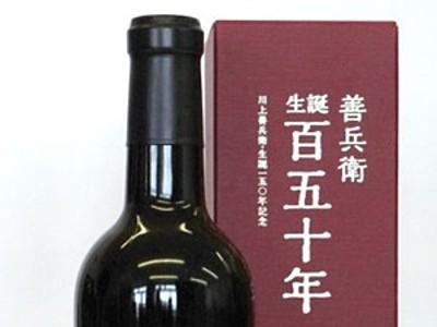 岩の原葡萄園 川上善兵衛生誕150年記念ワイン3月発売