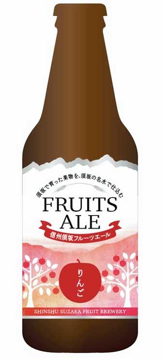 須坂市豊丘の醸造所から見える風景をイメージした「信州須坂フルーツエール」のラベルデザイン