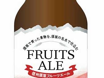 「信州須坂フルーツエール」 市産リンゴのフルーツ発泡酒名