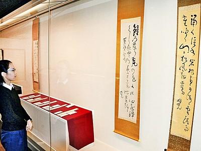 橘曙覧の書、筆致美しく 福井市の記念館で新収蔵品展示