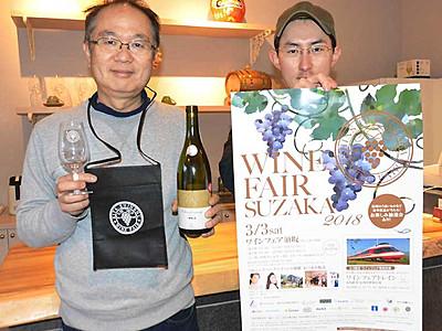 県産ワイン集め3月3日フェア 須坂で5回目、隠れワインも
