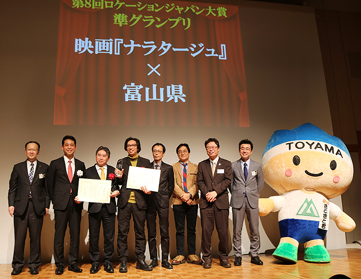 準グランプリ受賞を喜ぶ山崎副知事(左から3人目)、行定監督(同4人目)ら=東京都内