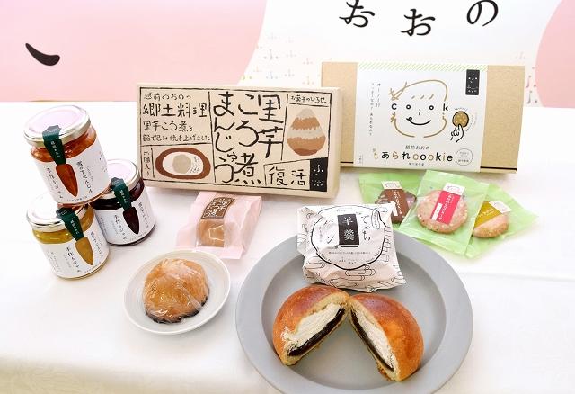 福井県大野市内の事業所が手掛ける統一ブランド「ふふふおおの」の新商品