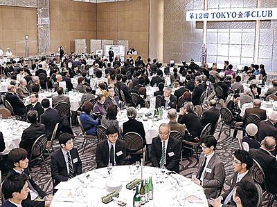「金沢が誇り」絆深める TOKYO金澤CLUB 参加者過去最多 魅力発信誓う