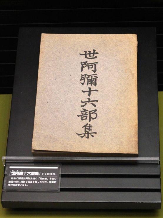 吉田東伍が刊行した「世阿弥十六部集」=阿賀野市