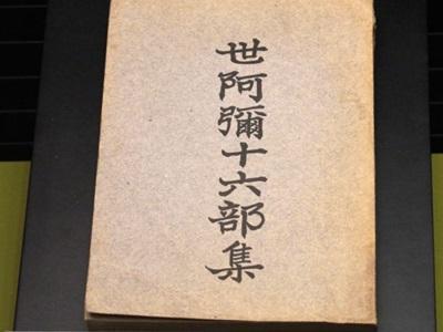 没後100年歴史地理学者吉田東伍企画展 阿賀野の記念館