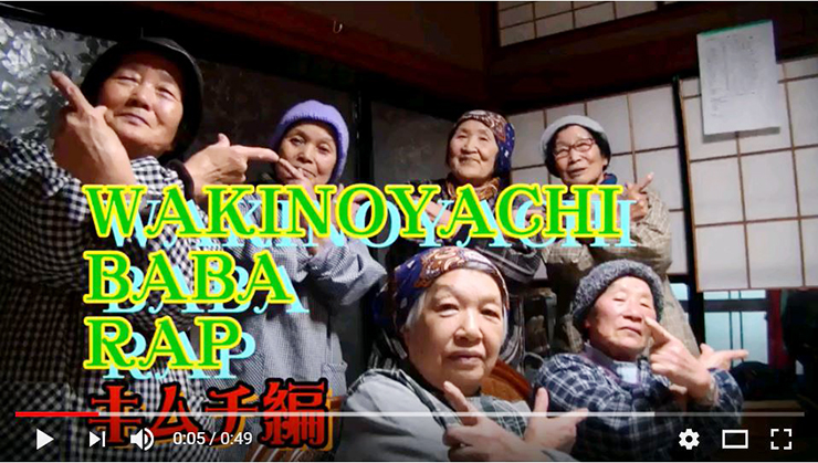 脇之谷内産のキムチを地元の女性たちがPRする動画の一場面