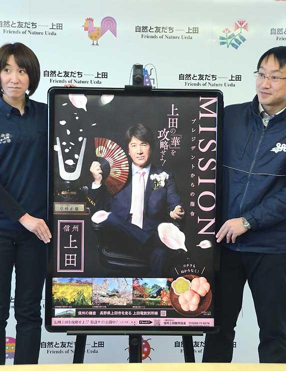 信州上田観光プレジデントの草刈正雄さんを起用し、上田市の魅力をアピールするポスター