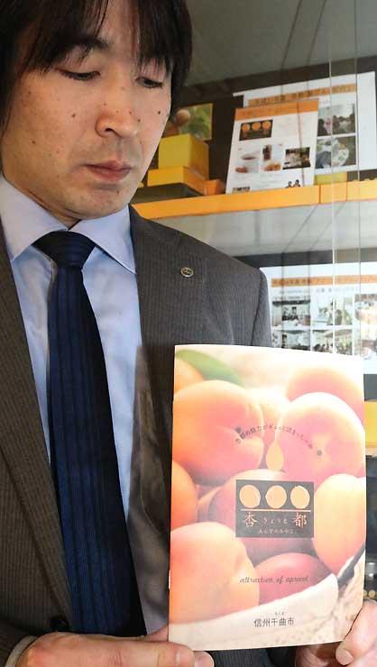 千曲商工会議所が作ったアンズを使った商品のブランド「杏都」を紹介する冊子