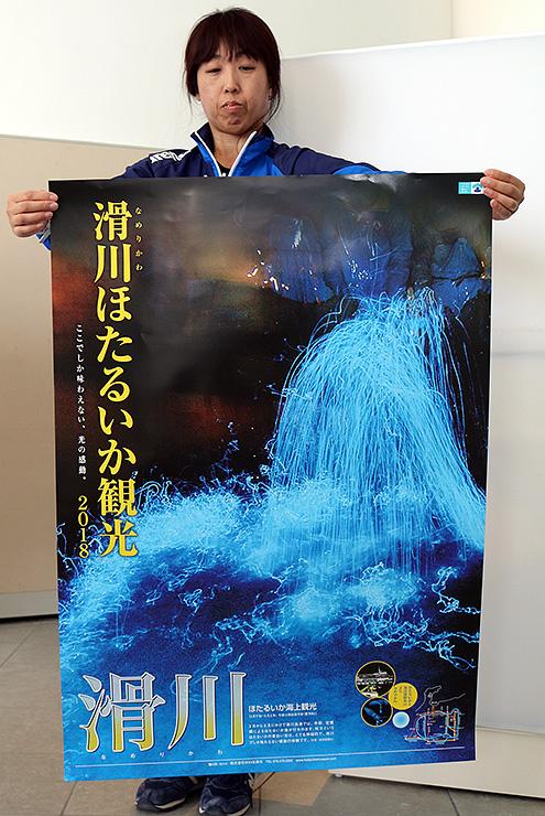 観光客に呼び掛けるため作った海上観光のPRポスター=ほたるいかミュージアム