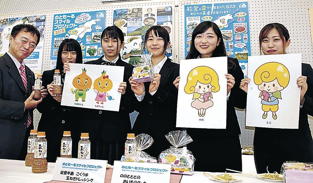 小泉町長(左)と商品、キャラクターデザインをPRする学生、生徒=志賀町文化ホール