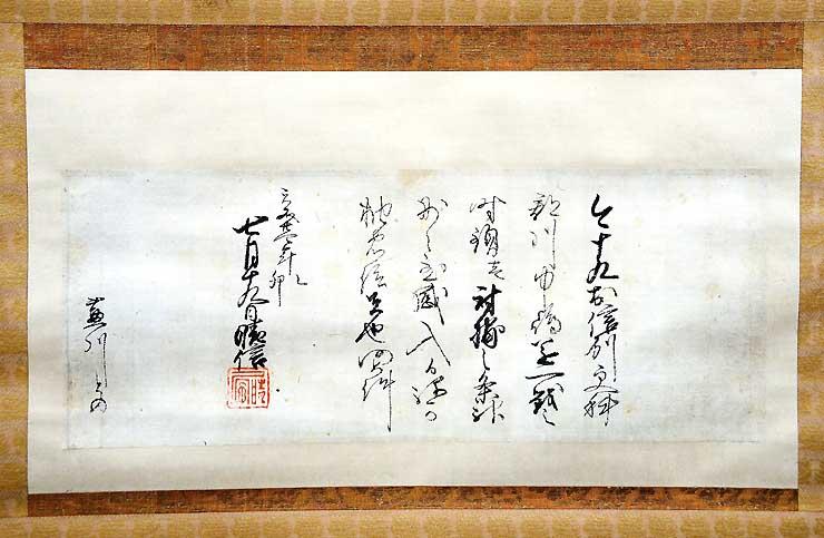 県立歴史館が入手した武田信玄の「感状」。第2次川中島合戦で戦功があった地侍を褒めたたえている