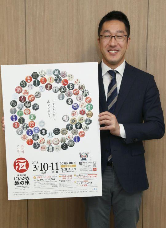 「にいがた酒の陣」をPRする田中洋介・実行委員会副委員長=2日、新潟市中央区