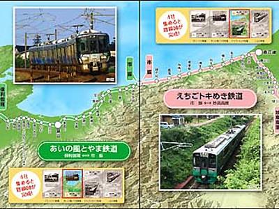 長野―金沢、4社フリー切符発売へ 台紙集めて路線図を