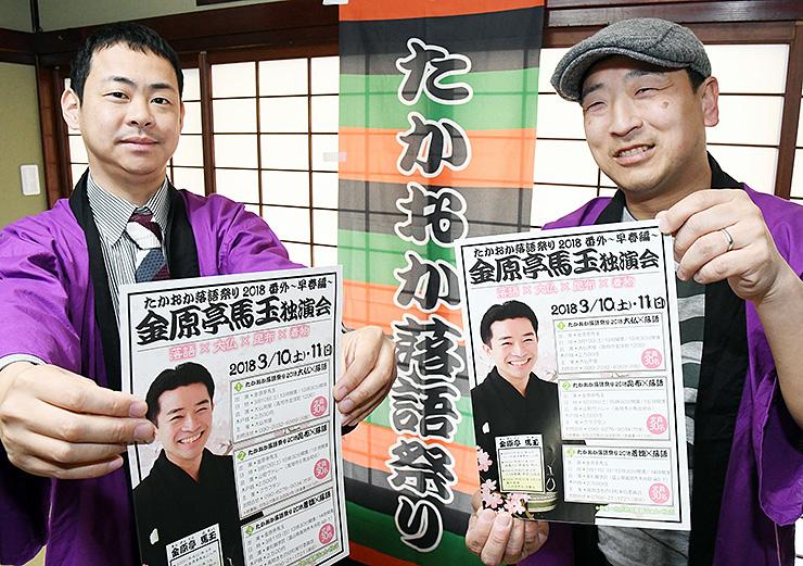 イベントをPRする塚田さん(左)と竹中さん=山町ヴァレー