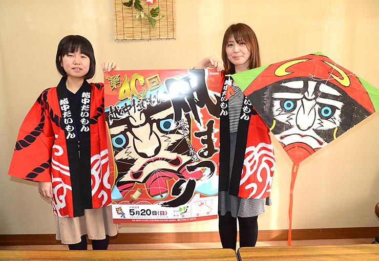 完成したポスター(中央)と特別企画として先着50組にプレゼントする和凧(右)