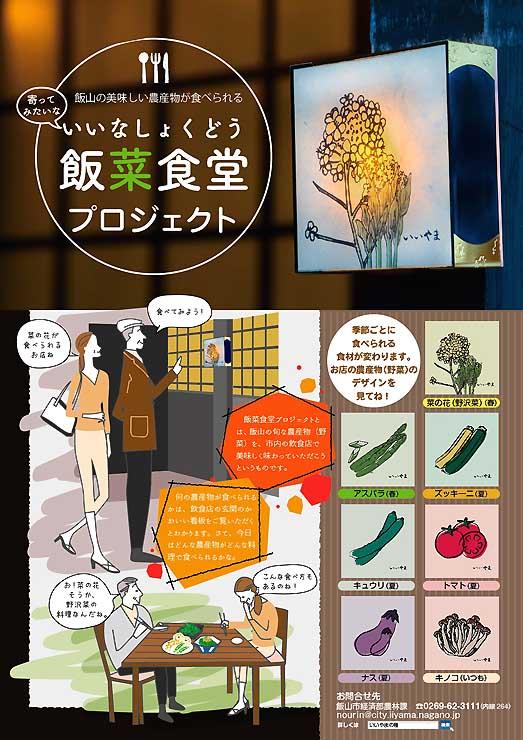 飯山市が4月に始める「飯菜食堂プロジェクト」のチラシ