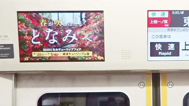 電車内で砺波をアピールするトレインチャンネル