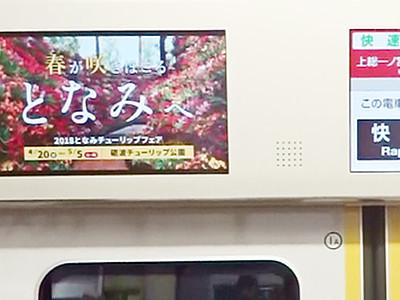 首都圏の電車で動画放映 砺波産チューリップPR
