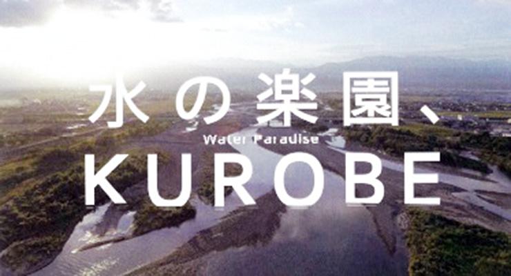 黒部市が公開した観光PR動画の一場面