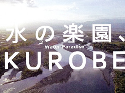 「水」テーマに観光PR動画 黒部市HPで公開