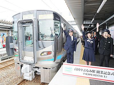 高岡やぶなみ駅が開業 あいの風鉄道初の新駅