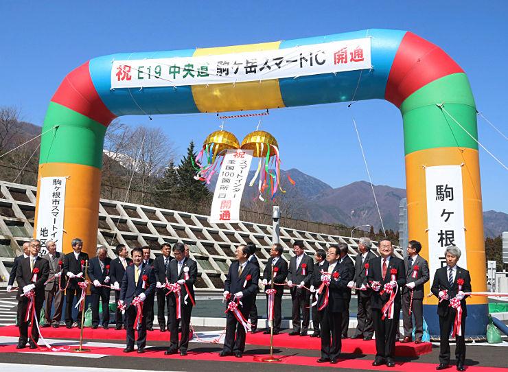 駒ケ岳スマートICの開通式典でテープカットする参加者