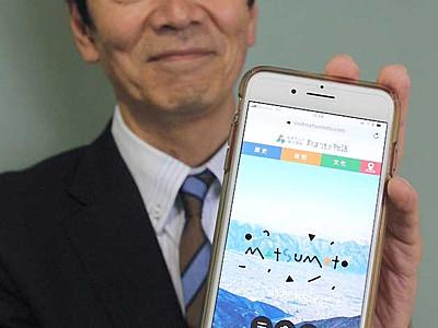 松本の観光情報、スマホで見やすく 市公式サイト刷新