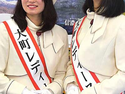 第23代「レディース」に有賀さん 大町の観光PR