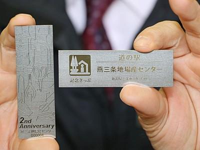 道の駅・燕三条地場産センター 金属製切符25日に発売