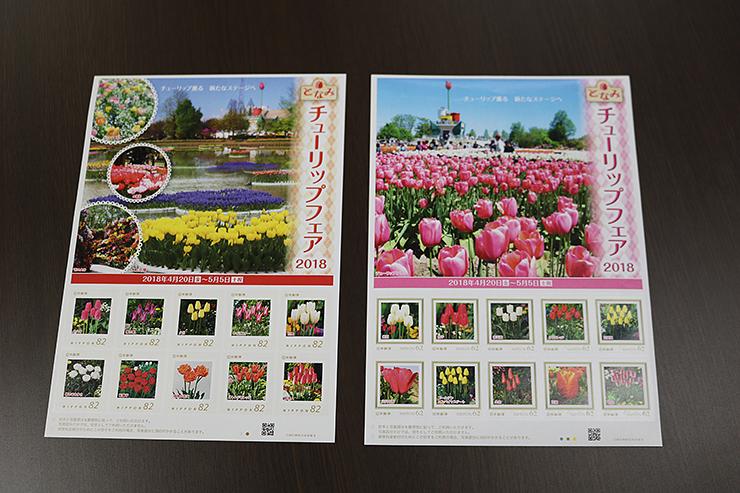 となみチューリップフェアをテーマにしたオリジナルフレーム切手