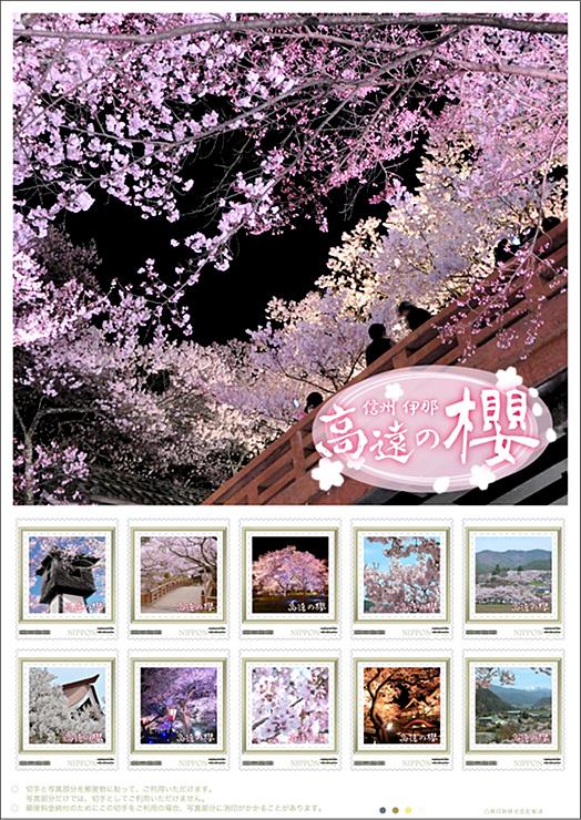 桜雲橋と夜桜が目を引く62円切手のシート
