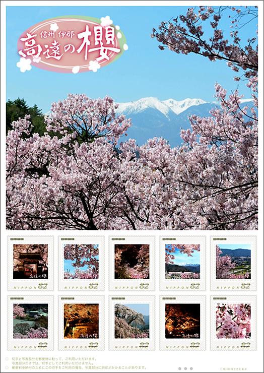 中央アルプスと桜が構図の82円切手のシート