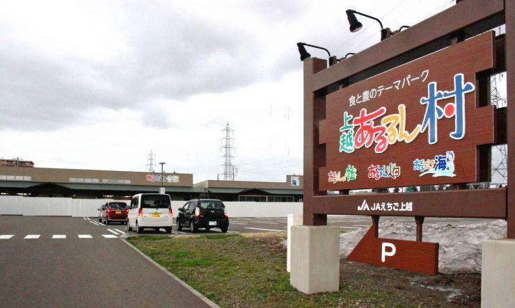 複合直売施設「あるるんの杜」敷地内に移転新築される農産物直売所「あるるん畑」(奥左)と新設される「あるるんの海」(同右)=上越市大道福田