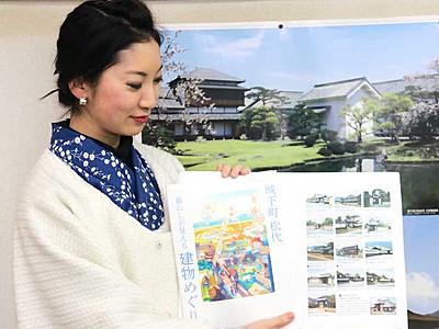 松代、冊子で街歩き満喫 「景観賞」受賞の建物など