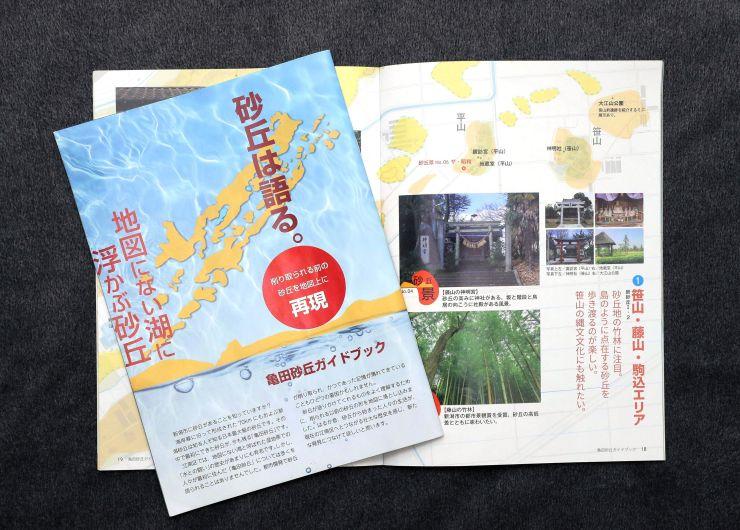 新潟砂丘の成り立ちや江南区内の砂丘の名残を紹介するガイドブック
