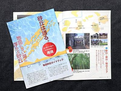砂丘の名残ぶらり歩いて ガイド本が完成 新潟・江南区