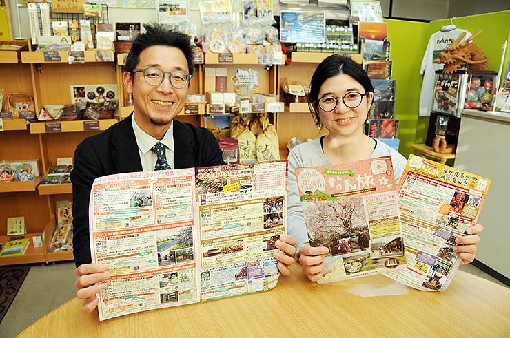 「なん旅」春号のツアーを掲載したパンフレット=南砺市観光協会