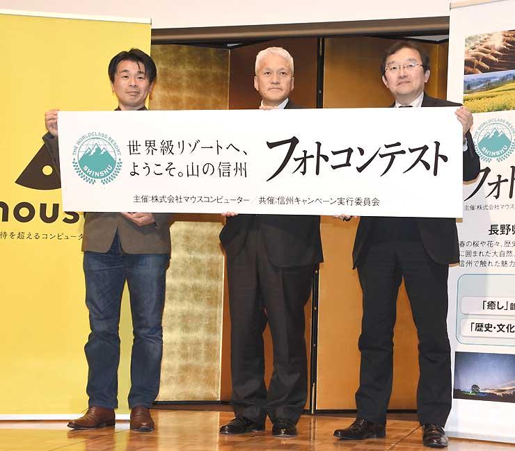 フォトコンテストの開催をアピールするマウスコンピューターの小松社長(中央)ら