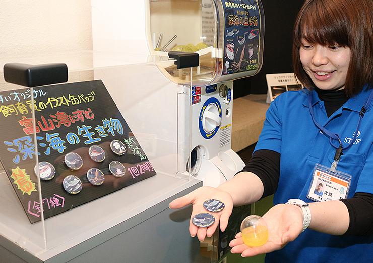 魚津水族館が販売を始めた「飼育員のイラスト缶バッジ」第2弾