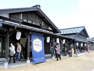 駅と神社つなぐ名所へ 「おもてなし広場」開業 弥彦