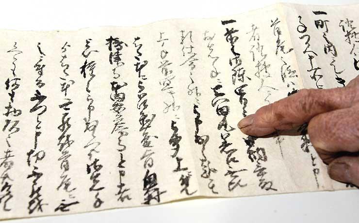 加賀藩の武士、佐藤兵部が松本藩士に宛てて書いた手紙。指で示した部分には「真田丸」の記述がある